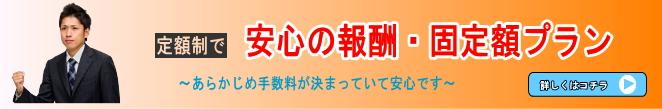 banner teigaku