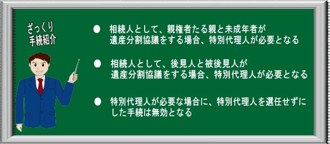 zakkuri-tokubetu