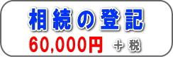teigaku-souzoku